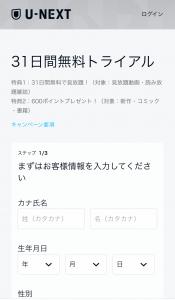 無料トライアル②