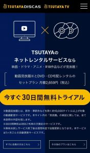 TSUTAYATV登録